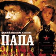 Kino rosyjskie: Ojciec