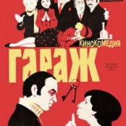 Kino rosyjskie: Garaż