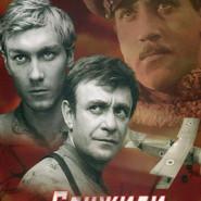 Kino rosyjskie: Przeciw Wranglowi
