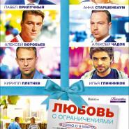 Kino rosyjskie: Miłość z ograniczeniami