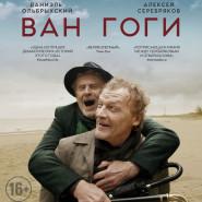 Kino rosyjskie: Van Goghi