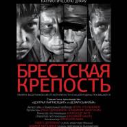 Kino rosyjskie: Twierdza Brzeska