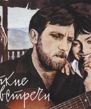 Kino rosyjskie: Krótkie spotkania