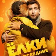 Kino rosyjskie. Choinki. Ostatnie