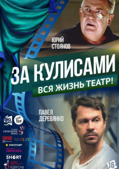 Kino rosyjskie: Za kulisami