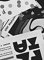Pokonkursowa wystawa plakatu FETA 2020