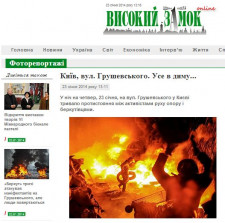 Relacja ze starć między milicją i demonstrantami w portalu internetowym ukraińskiej gazety Wysokyj Zamok.