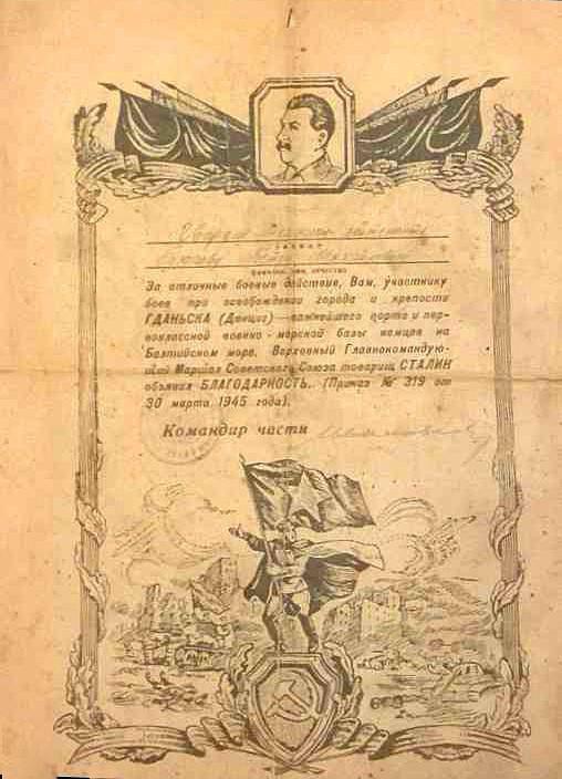 Radziecki dyplom dla czerwonoarmisty za walki w Gdańsku w marcu 1945 roku. Ze zbiorów Krzysztofa Jankowskiego